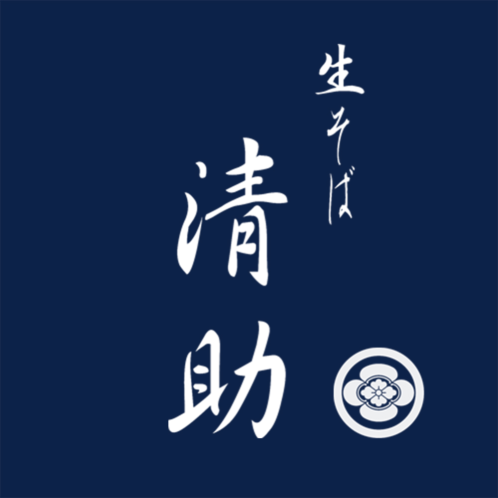 名古屋市東区の本格十割蕎麦専門店生そば清助